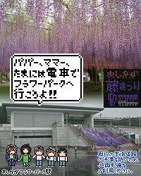 駅のポスター風