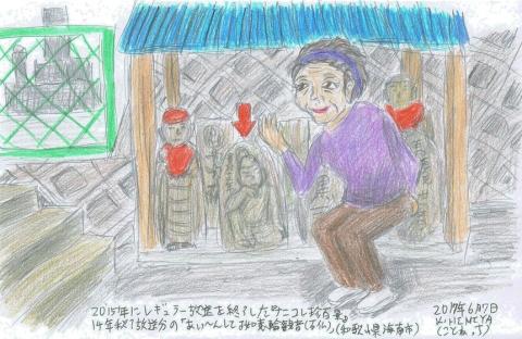 2014年秋放送『珍百景』に海南市の如意輪観音0