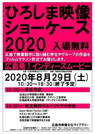 ひろしま映像ショーケース2020振替上映チラシ表