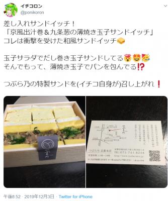 つぶら乃厚焼き玉子サンド美味し!!