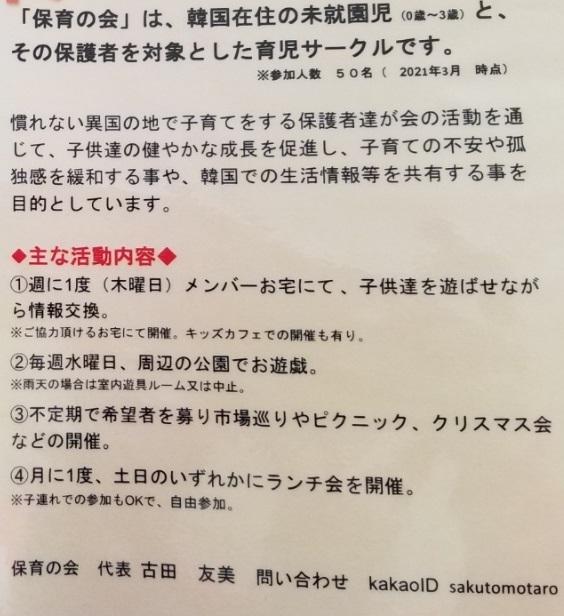 HOIKUNOKAI2021b.jpg
