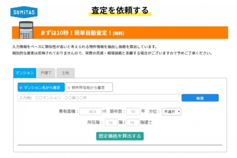 「SUMiTAS-ビッグデータ自動査定」イメージ