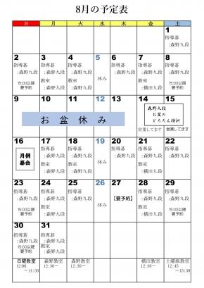 8月予定表-1