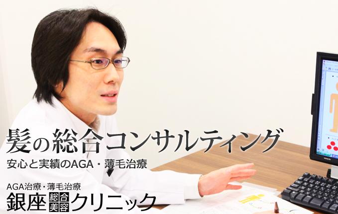 銀クリAGA.com AGA治療