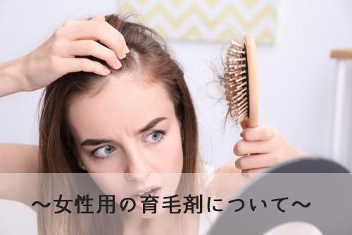 女性用の育毛剤について