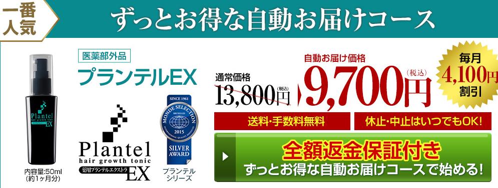プランテルex 価格