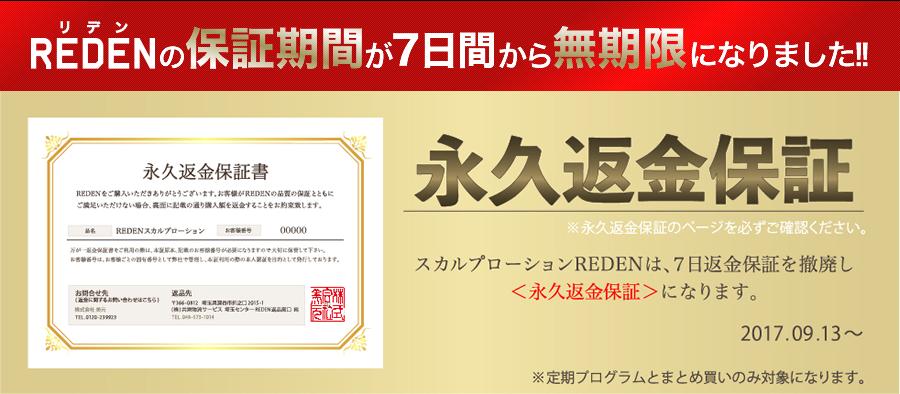 REDENの永久保証