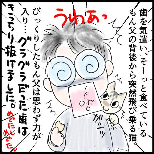 マーピーの呪い4