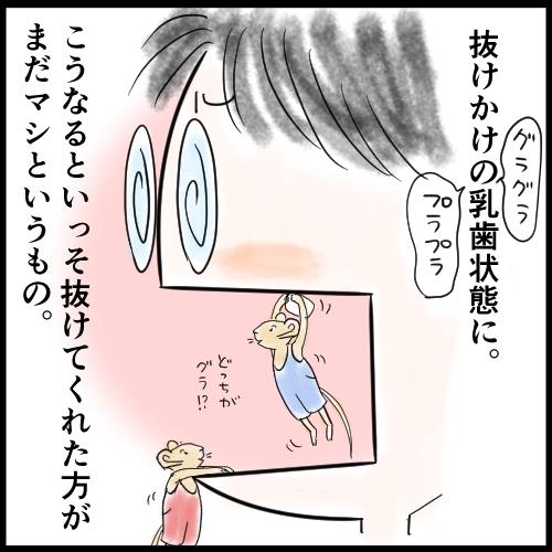 マーピーの呪い2-1