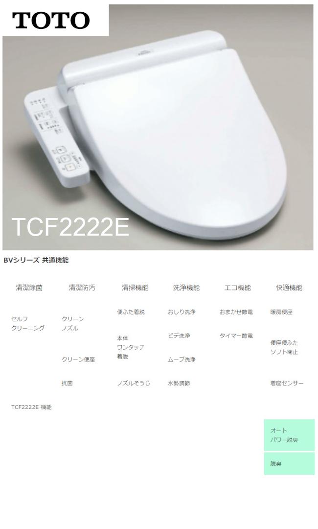 TCF2222E.png