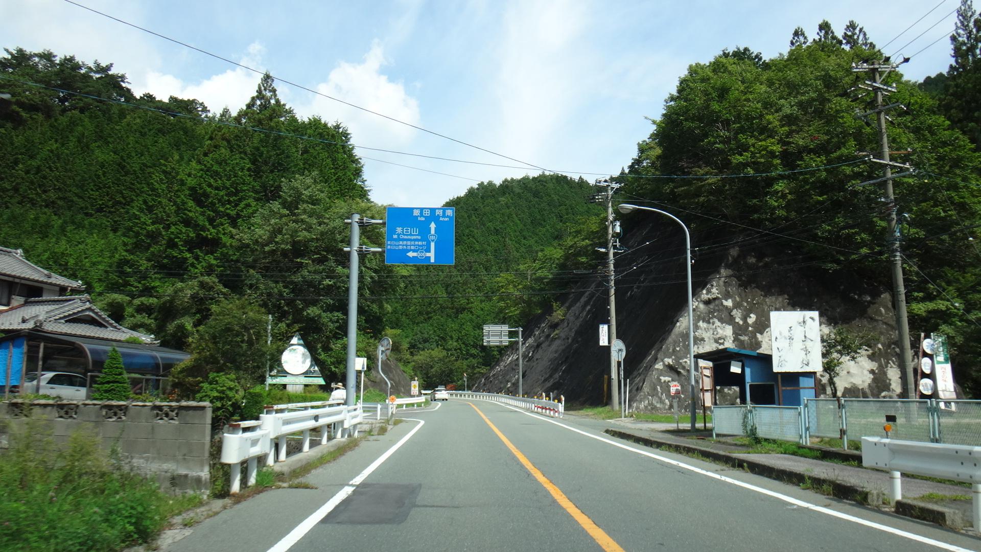 茶臼山高原へ1