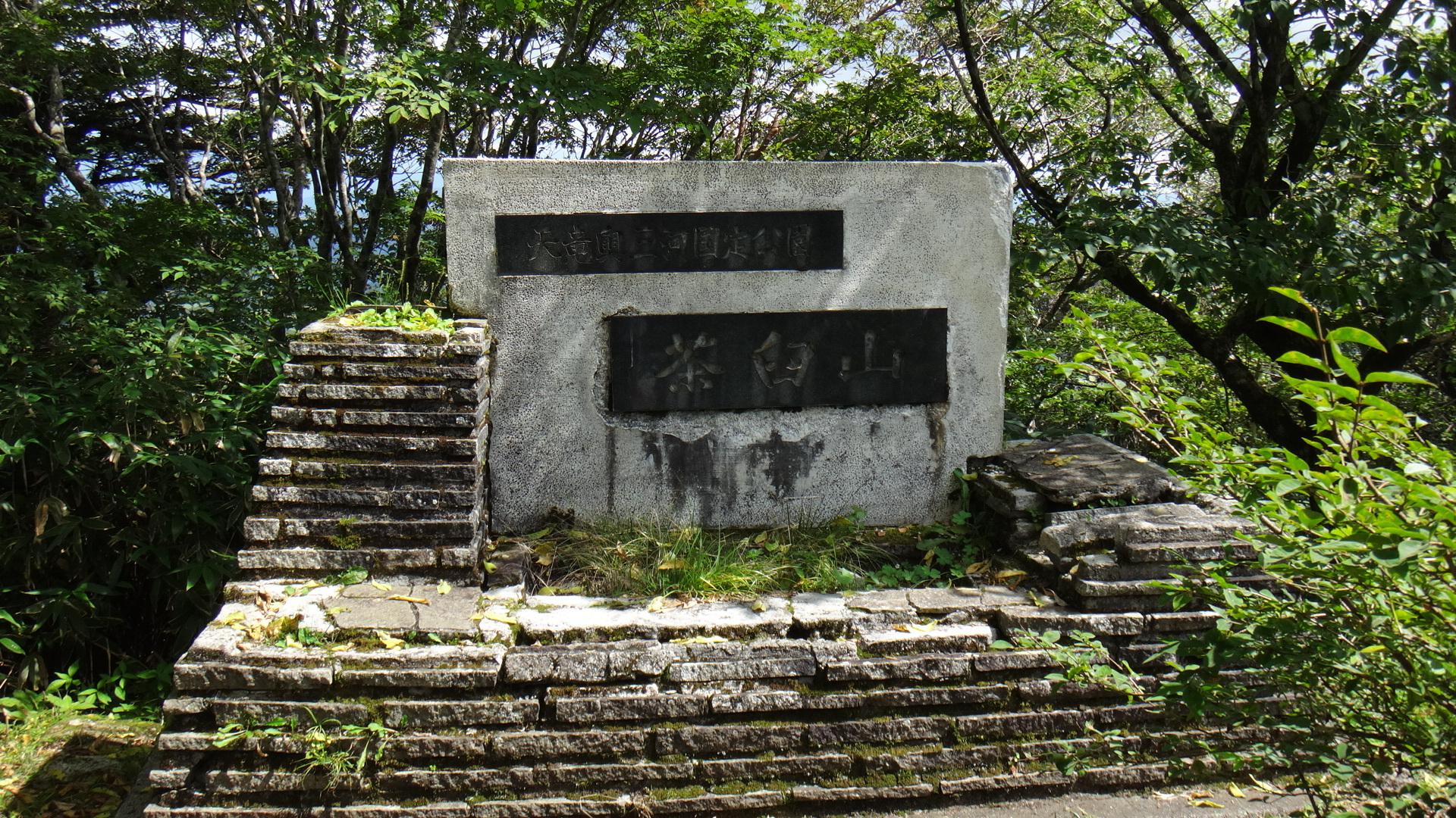 茶臼山へ11