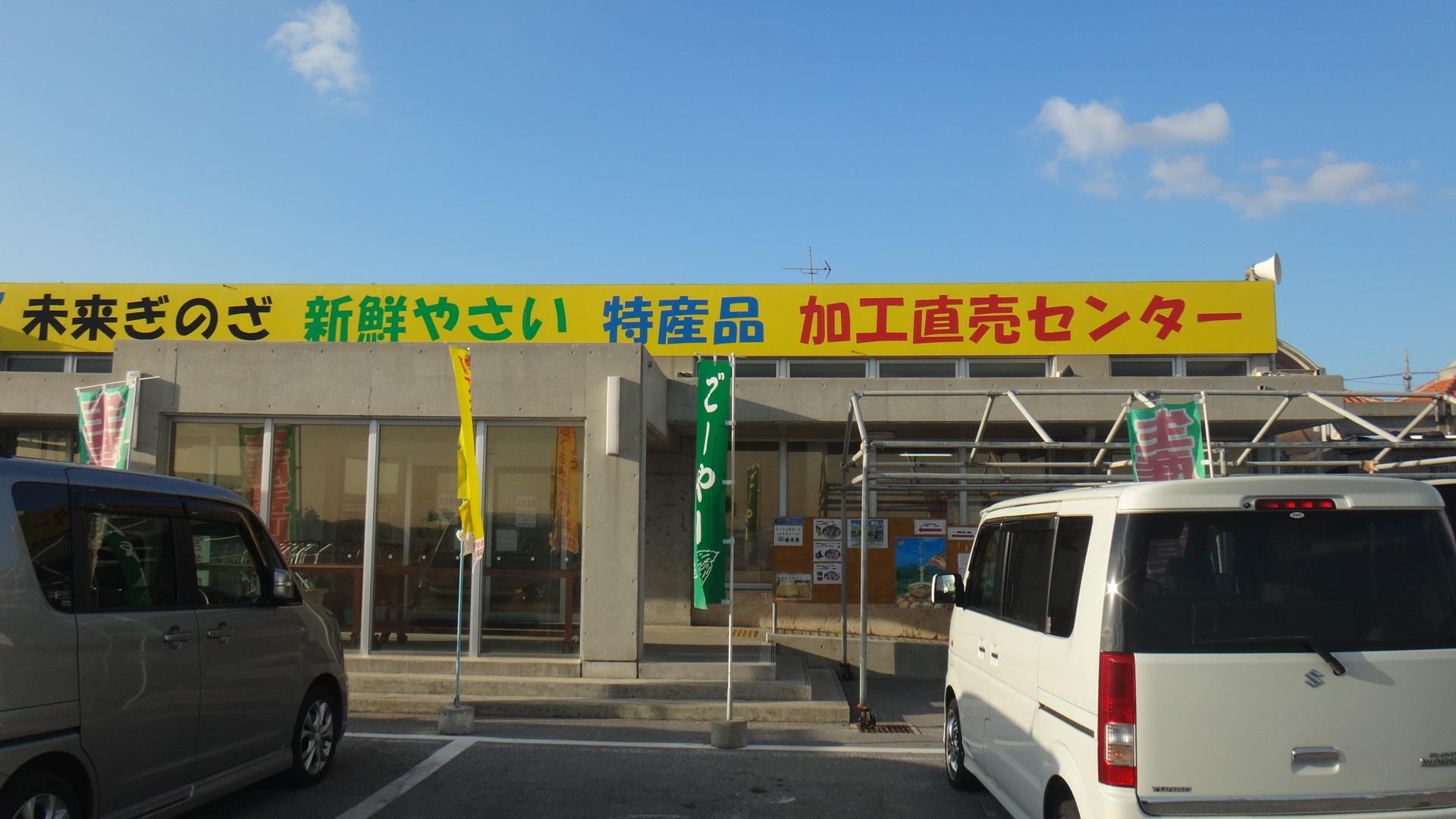道の駅ぎのざ1