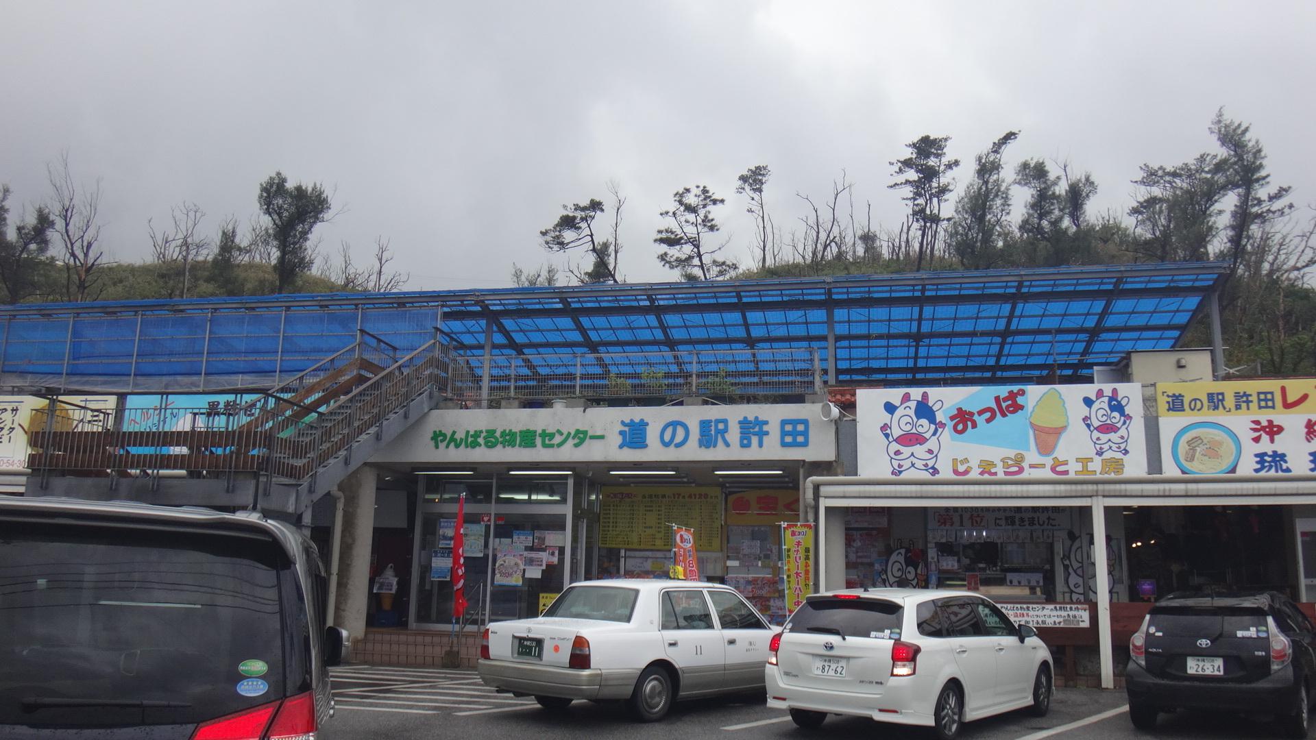 道の駅許田1