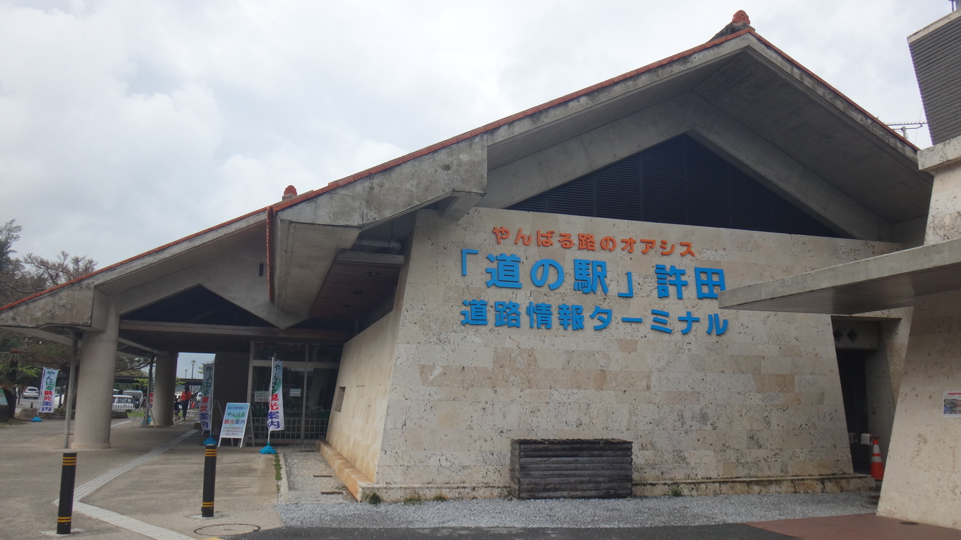 道の駅許田7