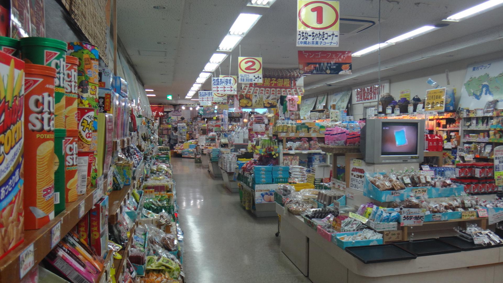 道の駅許田3