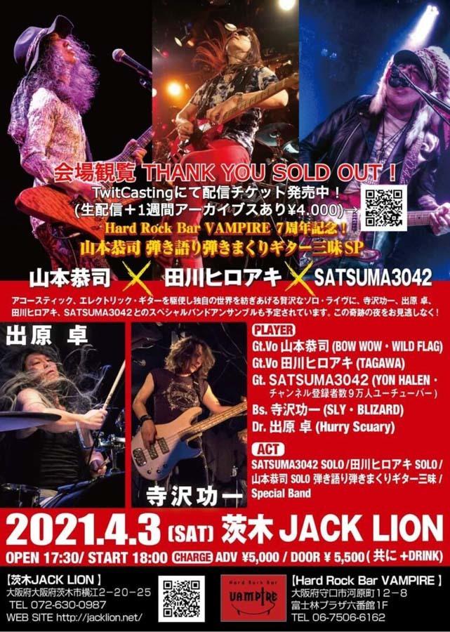 hard_rock_bar_vampire-live_flyer1.jpg