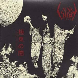 sigh-eastern_darkness_import_2lp_2.jpg