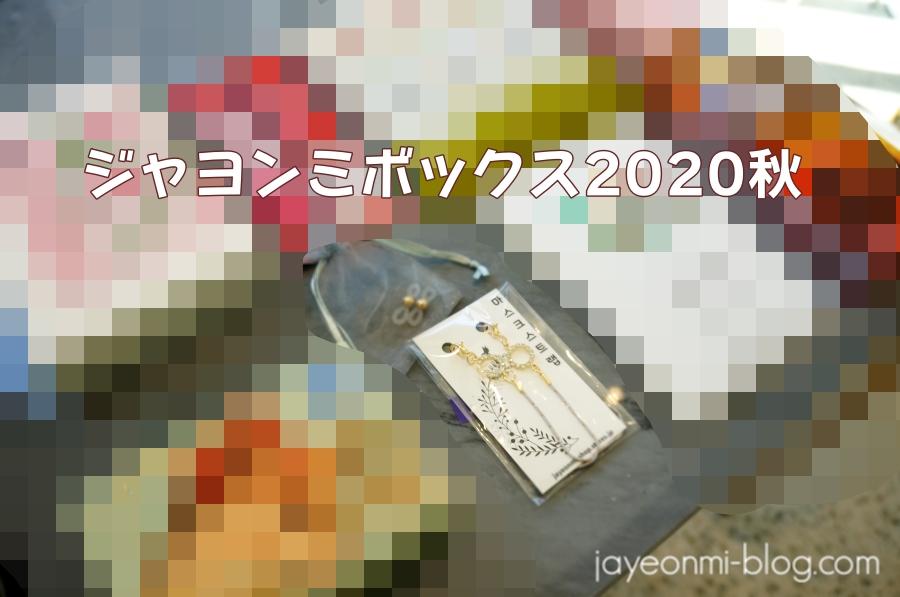 ジャヨンミショップ_続報_2020年_2