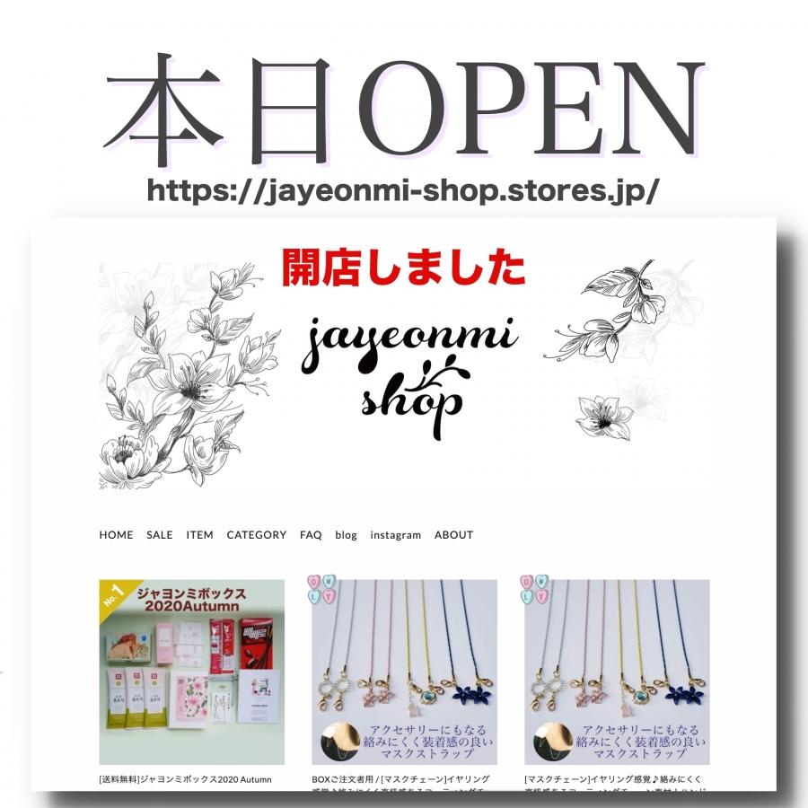 ショップフロントページ_OPEN