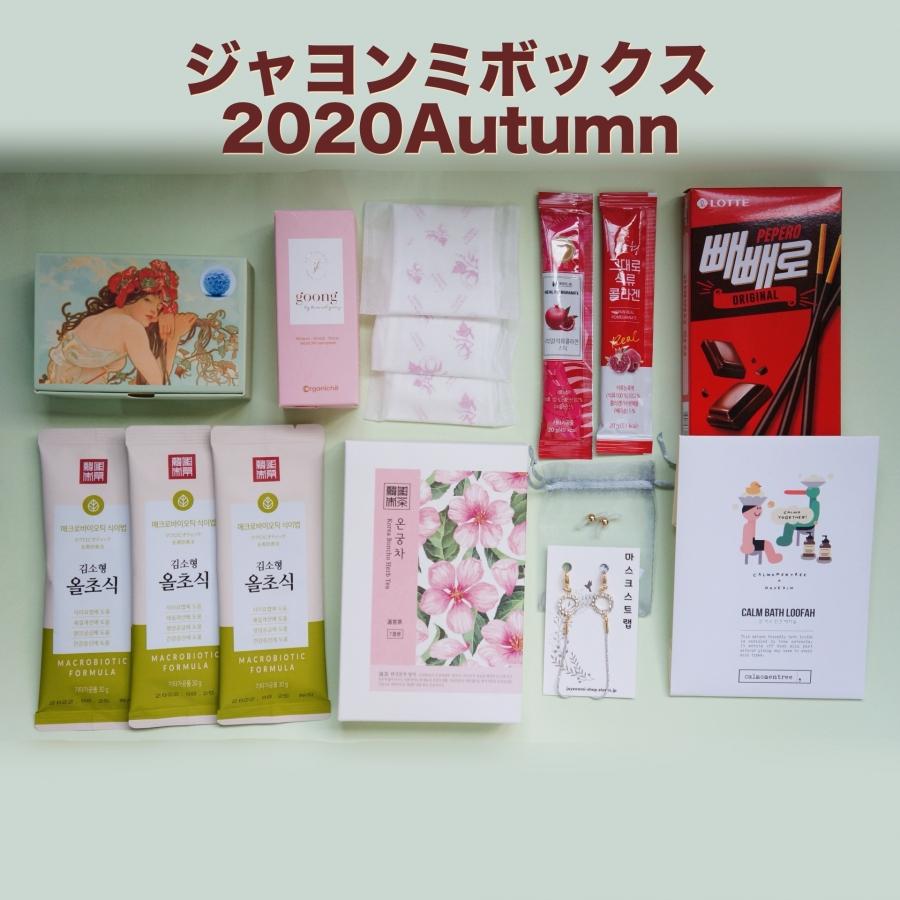 ジャヨンミボックス2020_Autumn