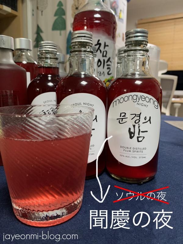 聞慶_五味子_オミジャ_酒_2