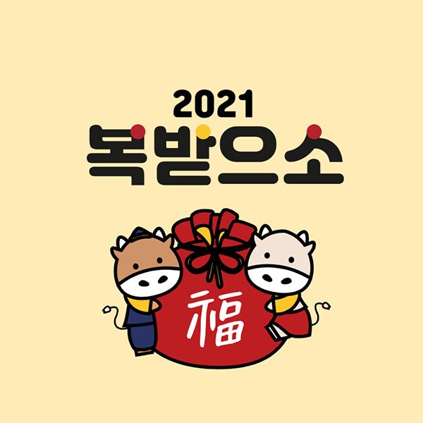 旧正月_새해인사_2021