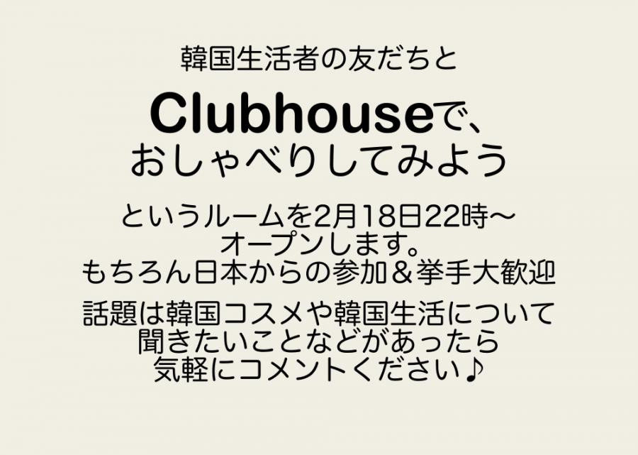 クラブハウス_告知_2月18日