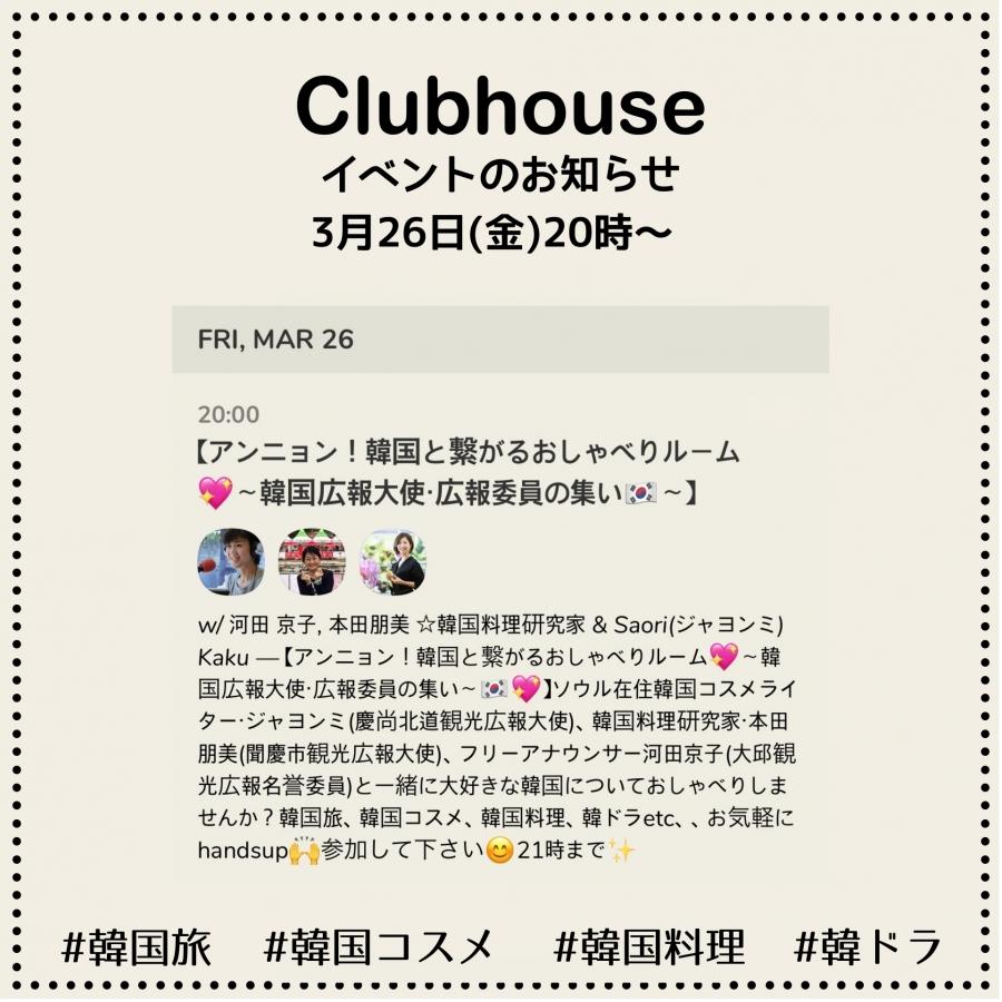 クラブハウス告知_3月26日