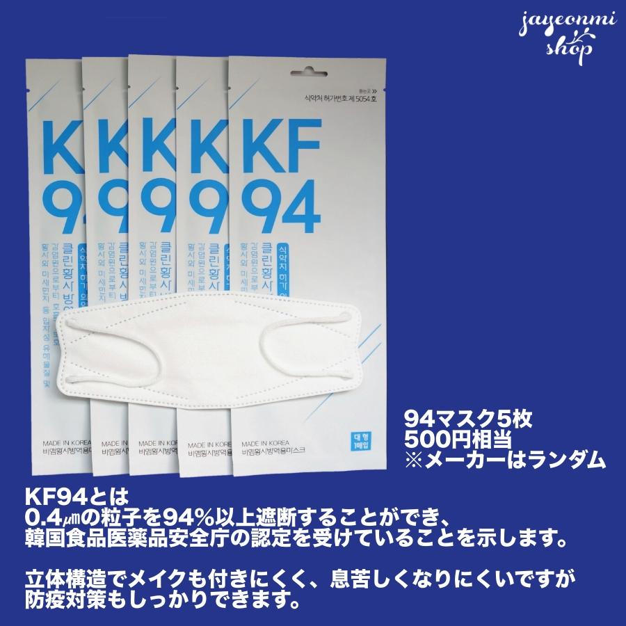 マスク生活応援セット_ジャヨンミショップ_2