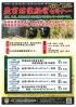 農畜林産セミナー