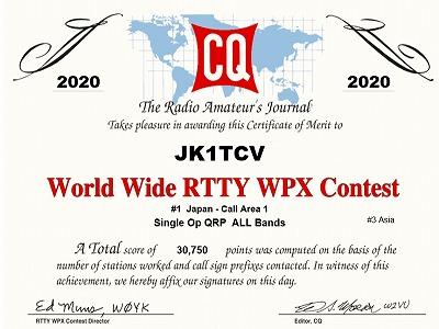 s-2020-wpx-rtty.jpg