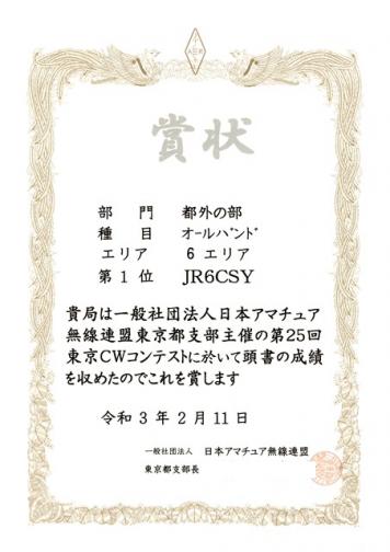 2020年 東京CWコンテスト