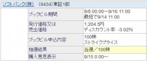 softbank2020-09-14 224909