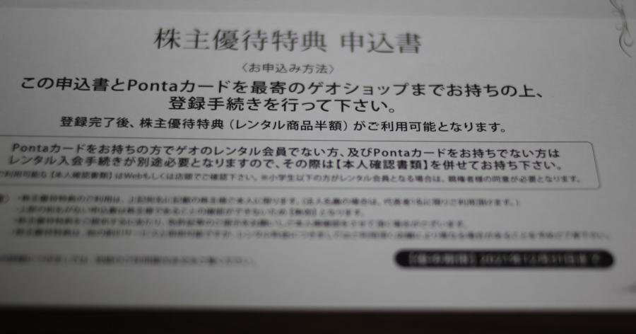 ゲオの株主優待(レンタル半額)