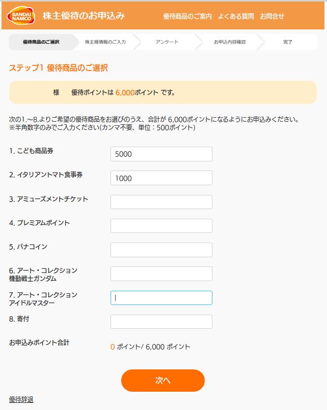 バンダイナムコ優待WEB申込2