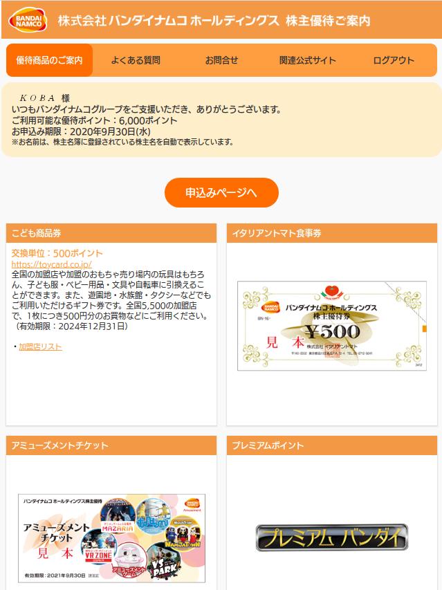 バンダイナムコ優待WEB申込1