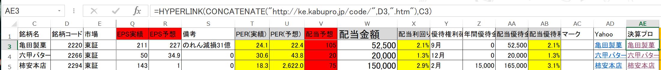 EXCEL_決算プロ