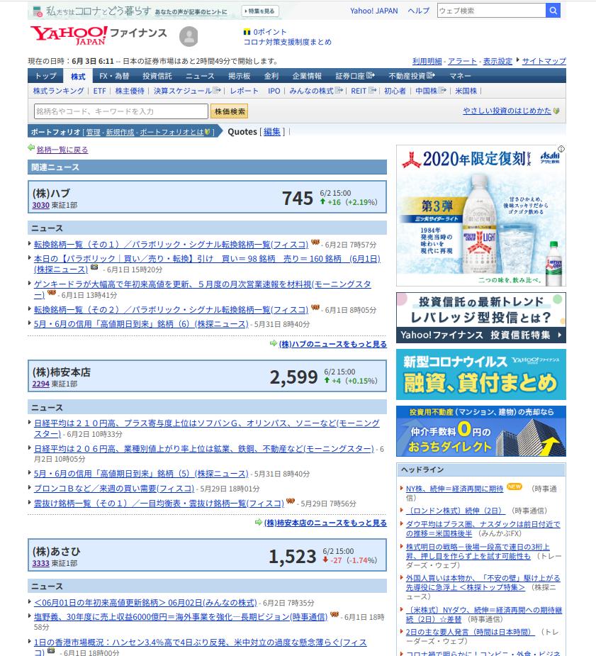 YahooFinance4.png