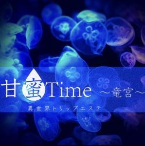 甘蜜Time〜竜宮〜