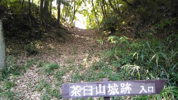 寺尾茶臼山城7