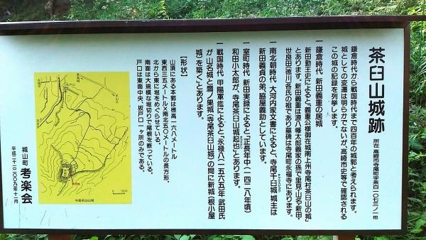 寺尾茶臼山城8