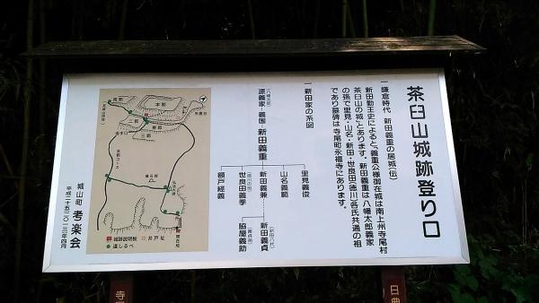 寺尾茶臼山城3