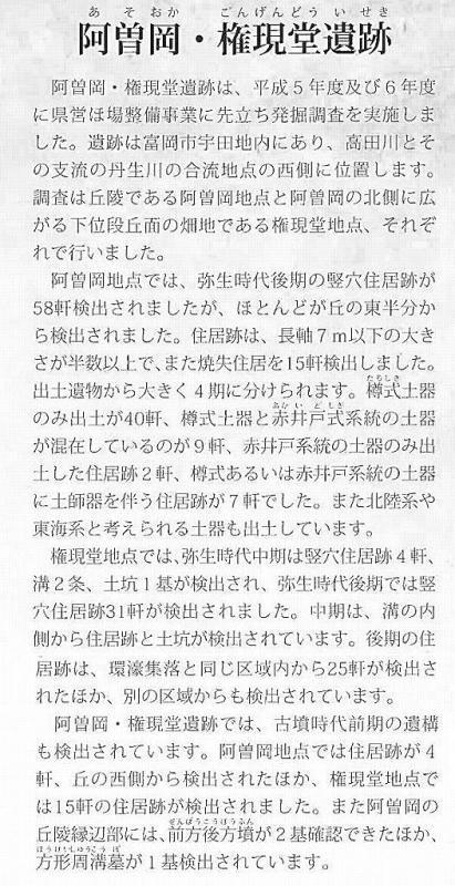阿曽岡権現堂遺跡12