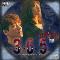 365:運命をさかのぼる1年3☆