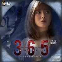 365:運命をさかのぼる1年2BD