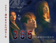 365:運命をさかのぼる1年ダイソー表紙(枚数多)