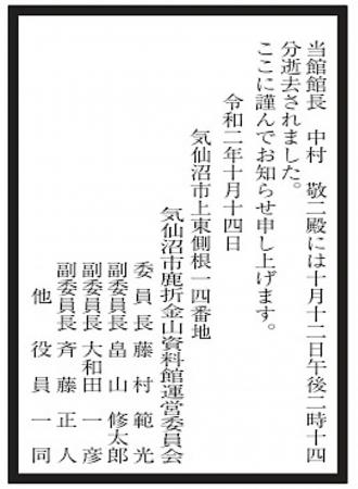 10:14 中村敬二氏訃報