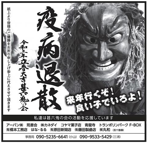 海神様新聞広告