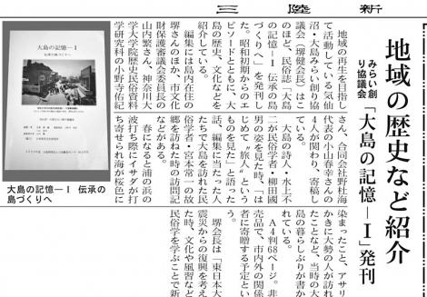 大島の記憶